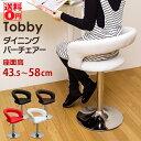 ブラウン 1月下旬入荷【送料無料】Tobby ダイニングバーチェア BK/BR/RD/WH CLF-10