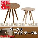 【送料無料】 大人気! 北欧デザイン BAGLE ベーグル サイドテーブル Φ45cm MK-03 BR/NA 【北海道も送料無料!】