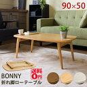 【送料無料】BONNY 折れ脚ローテーブル DBR/NA/WW 幅90cm