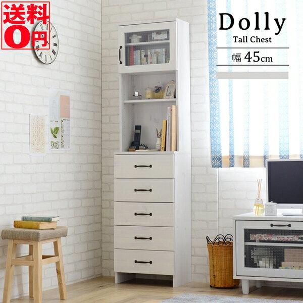 【送料無料】 DOLLY ドリー ランドリーチェスト (幅45cm) DO180-45H