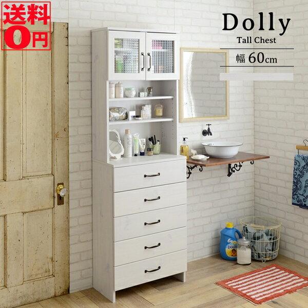 入荷しました!【送料無料】 DOLLY ドリー ランドリーチェスト (幅60cm) DO180-60H