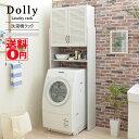 ショッピングランドリーラック 【送料無料】 木目調の純白ランドリー収納 DOLLY(ドリー) 洗濯機ラック(幅80cmタイプ) DO250-80SR