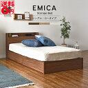 【送料無料】 豊富な収納スペースが嬉しい EMICA エミカ 収納付きベッド (収納2分割 ロータイプ) EMICA100S WH/DNA/BR