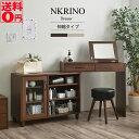 ダークブラウン少量入荷【送料無料】 90度可動の伸縮式デスクドレッサー NKRINO (ノ