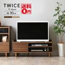 【送料無料】 ウォールナット調テレビボード TWICE トワイス ローボード (幅90cmタイプ) TW37-90L