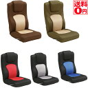 【送料無料】 【コローリ】フロアチェア 座いす 座椅子 無段階リクライニング ハイバック BE/BR・BE/KHA・BK/RD・GY・BU BK/BL
