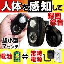 電池式 防犯カメラ 小型 SDカード録画 SDカード 録画 ...