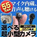防犯カメラ 55万画素 超小型 小型 ピンホール マイク 音声 撮影 監視カメラ 3.6mm 広角 ...