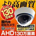 防犯カメラ 130万画素 AHD 3.6mm 広角 監視カメラ 本物 ハイビジョン 米国APTINA社製センサー 小型 暗視 屋内 ドーム セット GE1300D