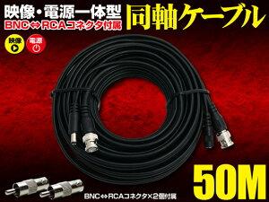 【50m】防犯カメラ用映像/電源一体型同軸ケーブルBNC⇔RCA付属防水性4台セットやワイヤレスセットも販売しております。