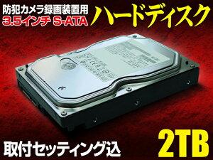 【レビューを書いて送料無料】防犯カメラ録画装置用2TBハードディスク※取付セッティング費用込
