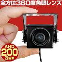 防犯カメラ 360度 魚眼レンズ スターライトカメラ 屋外 家庭用 有線 AHD 200万画素 小型