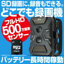 防犯カメラ 監視カメラ 500万画素 センサー フルHD フルハイビジョン SDカード 小型 録画 録音 監視カメラ 乾電池 バッテリー 防水 電源不要 工事不...