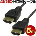 5メートル HDMIケーブル 5m 4K 2K 3D対応 ハイスピード 高速イーサネット 金メッキ 3重シールド 18Gbps ver1.4 ver2.0 対応 業務用 家庭用 テレビ PS3 PS4 Xbox ニンテンドー スイッチに