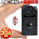 電池式 動体検知 人感センサー 人体感知 防犯カメラ 小型 SDカード録画 SDカード 録画 録音 ...