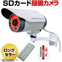 【送料無料】 防犯カメラ SDカード録画 屋外 監視カメラ ...