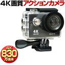 【送料無料】 アクションカメラ 4K 830万画素 SDカード 録画 録音 静止画 スーパーハイビジ...
