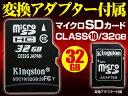 マイクロSDカード【送料無料】microSDHC(マイクロSDHC)カード 32GB 高速転送 Class10 (クラス10)(microSD 32GB マイクロSD 32GB microSDカード 32GB microSDHCカード 32GB マイクロSDHCカード 32GB)