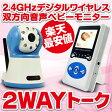 ベビーモニター ワイヤレス カメラ 双方 2.4GHzデジタルワイヤレス無線 2WAY 双方向音声 赤ちゃんモニター 音声モニター 防犯カメラ 4台セット