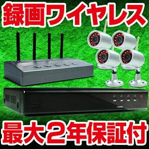 【レビューを書いて送料無料】【500GBハードディスク内蔵録画・無線ワイヤレス】【iPhoneなど遠隔監視対応】【日本語対応】赤外線シャープ製カラー防犯カメラセット4台防水無線録画装置+2.4GHz受信機