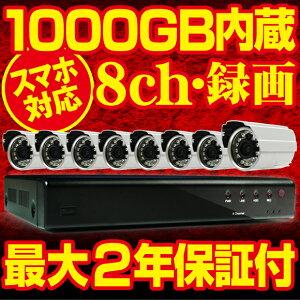 【レビューを書いて送料無料】【iPhoneなど遠隔監視対応】防犯カメラ8台セット+1000GB(1TB)ハードディスク内蔵録画装置日本語表示赤外線屋外防水無線ワイヤレス式やカメラ4台セットもラインナップ!!2000GB(2TB)HDDにもグレードアップ可能です。