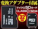 【送料無料】東芝 TOSHIBA 32GB microSDHCカード マイクロSDHCカード Class10 クラス10 microSD マイクロSD マイクロSD カード microSDHC