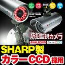 防犯カメラ 監視カメラ セット SHARP製カラーCCD 屋...