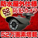 防犯カメラ 屋外 52万画素 3.6mm 広角 監視カメラ ...