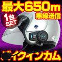 バイク インカム インターコム Bluetooth ワイヤレス 無線 ハンズフリー バイクヘルメット用 【日本語取扱説明書付】