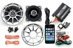 【送料無料】 手元LEDスイッチで電源オンオフ!!バイク用 オーディオ (アンプ & スピーカー) メッキF 300W 爆音 オーディオ iphoneやスマホに対応マジェスティフォルツァフュージョンマグザムスカイウェーブ原付 ディオジョグ