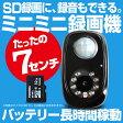 防犯カメラ 監視カメラ 小型 SDカード録画 SDカード 録画 録音 監視カメラ 充電式 電池式 バッテリー内蔵 電源 不要 工事不要 人体センサー 自動録画 暗視タイプ 上書き ミニ録画機 日本語マニュアル 防犯対策 たったの7センチ 吸盤 セット ポータブル 電池式