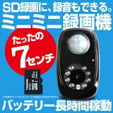 防犯カメラ 監視カメラ 小型 SDカード録画 SDカード 録画 録音 監視カメラ 充電式 電池式 バッテリー内蔵 電源 不要 工事不要 ワイヤレス 自動録画 暗視タイプ 上書き ミニ録画機 日本語マニュアル 防犯対策 たったの7センチ 吸盤 セット ポータブル 電池式