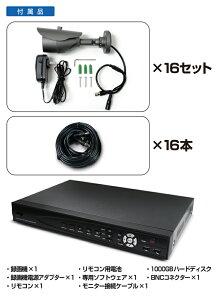 05P07Feb16防犯カメラ52万画素16台録画セット防滴・防水タイプ屋外小型タイプ暗視タイプ米国APTINA社製センサー広角3.6mmスマホ遠隔監視1000GBハードディスク内蔵赤外線16台セット501