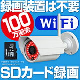 ���ȥ���� �磻��쥹 WiFi ̵�� SD������ Ͽ�� 100����� Ͽ�� �����褫���ִƻ� iPhone ���ޥ� ���� �ƻ륫��� �ͥåȥ������� IP����� HD ���� �ɿ� �ֳ��� P2P �ޥ�����¢ ư�θ��� ������� ���顼��