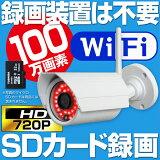 ������̵���� ���ȥ���� �磻��쥹 WiFi ���� ̵�� SD������Ͽ�� �ƻ륫��� SD������ Ͽ�� 100����� Ͽ�� �����褫���ִƻ� iPhone ���ޥ� �ƻ륫��� �ͥåȥ������� IP����� HD ���� �ɿ� �ޥ�����¢ ư�θ��� ������� ���顼�ࡡSD������Ͽ��