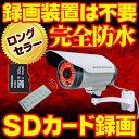 【送料無料】 防犯カメラ SDカード録画 屋外 監視カメラ セット 防水 小型 暗視 【 SDカード...