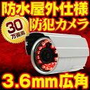 防犯カメラ 屋外 30万画素 監視カメラ セット 防水 小型 暗視 白 防水 夜間撮影 赤外線LED採用 暗視 セット 車上荒らし 駐車場 車庫