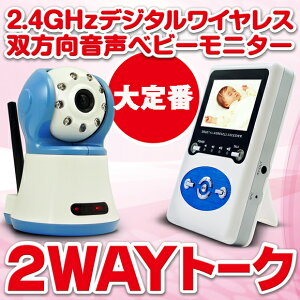 2.4GHzデジタルワイヤレス無線・2WAY双方向音声ベビーモニター