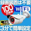 防犯カメラ ワイヤレス WiFi 無線 スマホで 録画 監視 撮影 100万画素 外出先から 遠隔監視 iPhone スマホ タブレット 屋外 監視カメラ ネットワークカメラ IPカメラ HD HD720P 高画質 防水 赤外線 P2P ワイファイ