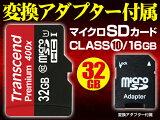 【スーパーSALE10倍ポイント!!】 マイクロ SDカード 32GB 【送料無料】 TOSHIBA 東芝 microSDHC マイクロSDHC 高速転送 Class10 クラス10 microSD マイクロSD microSDカード microSDHCカード マイクロSDHCカード