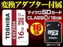 マイクロ SDカード 16GB 【送料無料】 TOSHIBA...