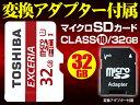 マイクロ SDカード 32GB 【送料無料】 TOSHIBA 東芝 microSDHC マイクロSDHC 高速転送 Class10 クラス10 microSD マイクロSD microSDカード microSDHCカード マイクロSDHCカード
