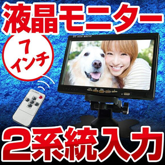 モニター 防犯カメラ 監視カメラ セット 小型 7インチ 液晶モニター 2系統映像入力・TFT・LCD
