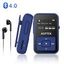 【送料無料】AGPTEK Bluetooth 4.0 MP3プレーヤー ミュージックプレイヤー MP3プレイヤー ミニ クリップ式 運動用 防汗カバー アームバンド付属 Bluetooth対応 内蔵8GB マイクロSDカード最大128GBに対応 A12 ディープブルー