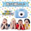 【一年間保証あり】子供用 カメラ デジタルカメラ 32GBカード付 キッズ カメ