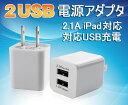「4個セット」【2ポート/アダプター/コンセント用】【2台同時充電可】【USB充電器】【iphone5/5s/5c/ipad】【ACアダプタ】【交換コンセント】【AC充電器】【USB電源】スマホ iphone ipod 充電器 黒/白/ゴールド【AC21】