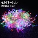 クリスマス応援 イルミネーション 15m 250球 LEDイ...