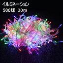 【全国送料無料】LED イルミネーション 屋外 30m500球 LED 電飾 イ