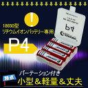 【全国送料無料】電池ケース 18650充電池収納ケース 18650電池 専用ケース リチウムイオン電池 バッテリー用 便利 4本セット用 独自のデザイン リニューアルケース 吊下げ付き 電池BOX-P4