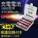 【四本セット】バッテリー 充電式 18650 リチウムイオンバッテリー 3.7V 3600mAh 18650充電池 リチウム 保護回路付 二次電池 懐中電灯用 ...